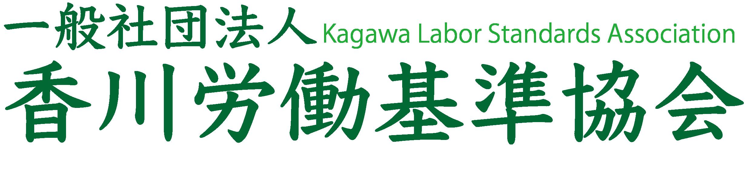 公式)一般社団法人 香川労働基準協会